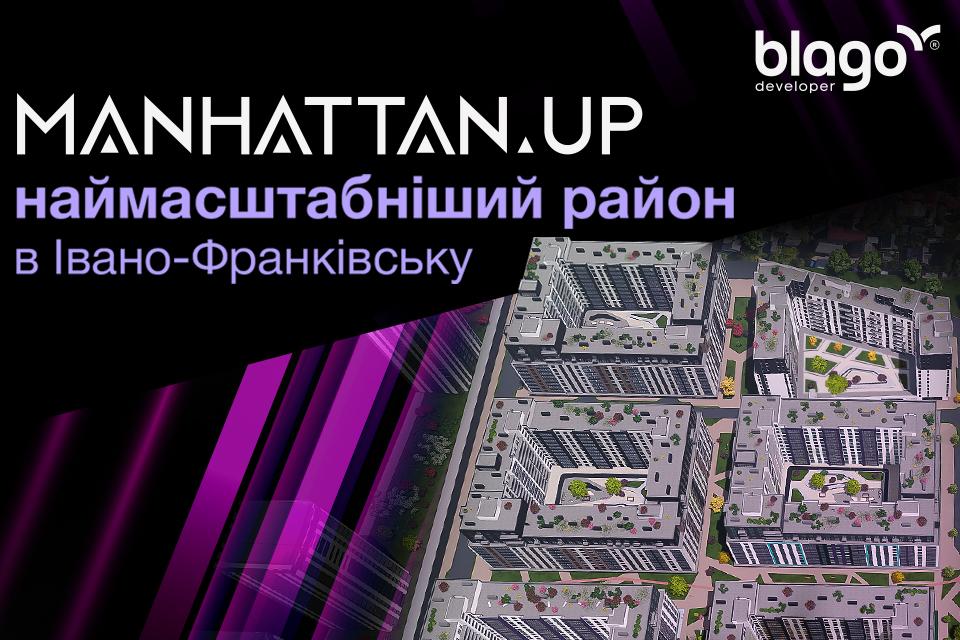 Представляємо Вам наймасштабніший сучасний район Івано-Франківська – Manhattan Up!