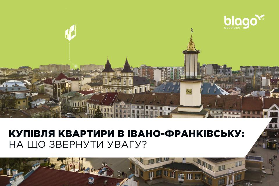 Купівля квартири в Івано-франківську: на що звернути увагу?