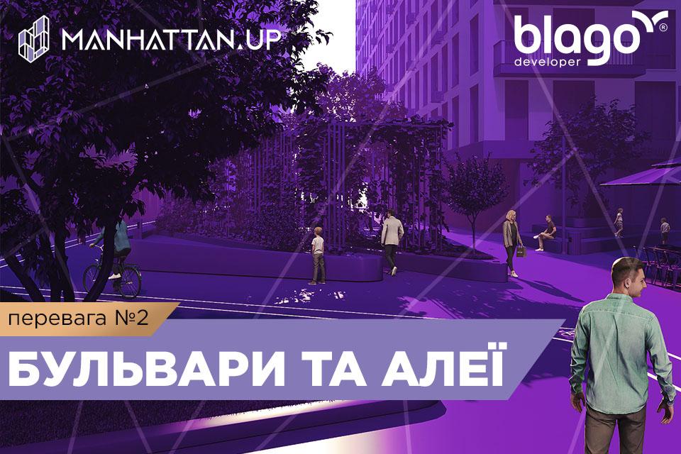 Перевага №2 Manhattan UP: БУЛЬВАРИ ТА АЛЕЇ