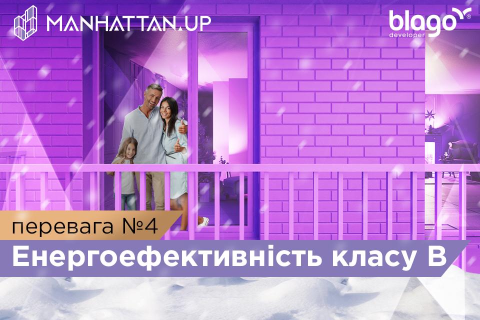 Перевага №4 Manhattan UP: ЕНЕРГОЕФЕКТИВНІСТЬ КЛАСУ В