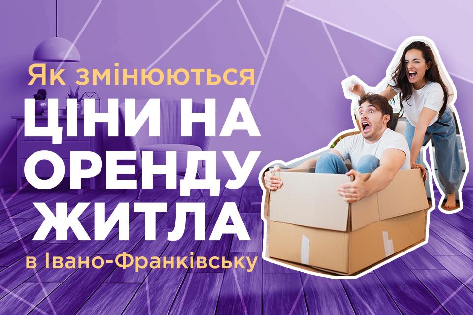Як змінюються ціни на оренду житла в Івано-Франківську: динаміка та прогнози