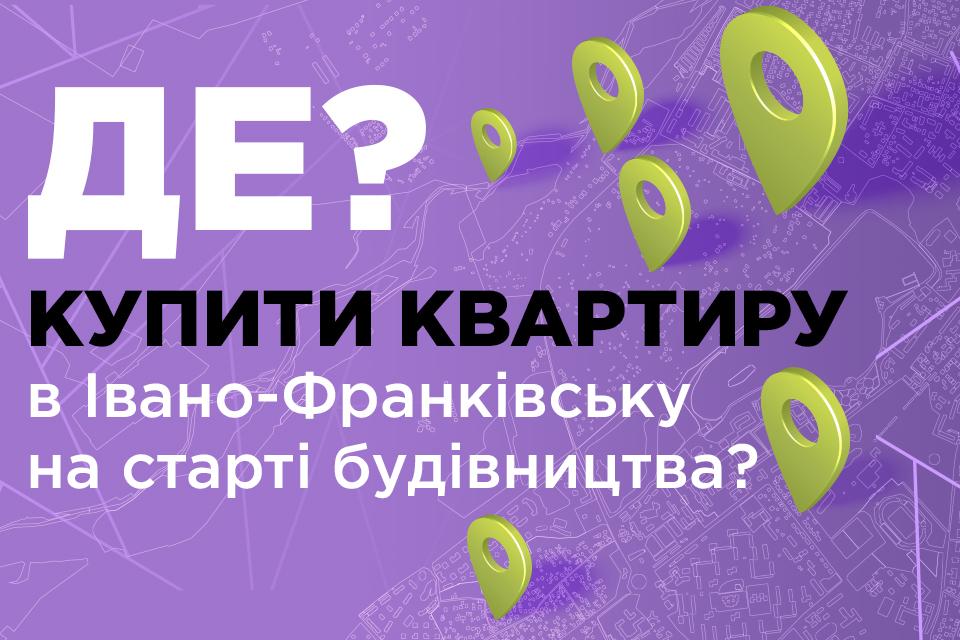 Де купити квартиру в Івано-Франківську на старті будівництва?